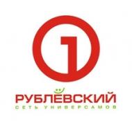 Торговая Сеть РУБЛЕВСКИЙ Беларусь